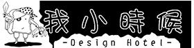 台南我小時候DesignHotel–親子fun電