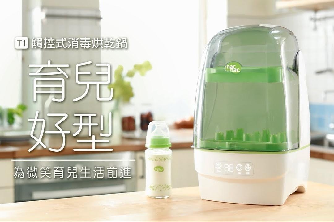 開放式廚房提供消毒鍋,清潔寶寶奶瓶好幫手