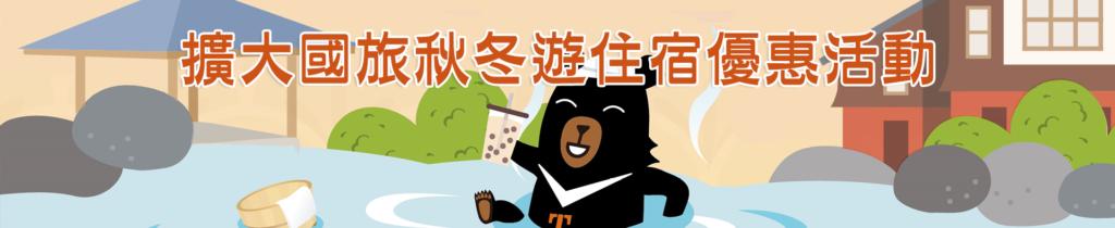 秋冬遊banner
