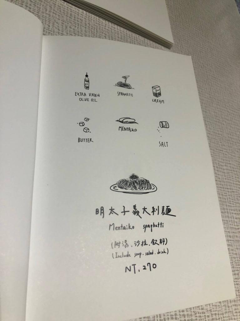 BON明太子菜單