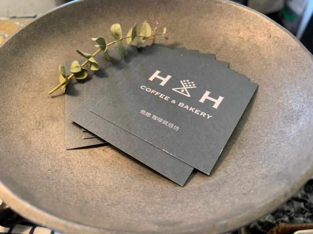 H&H名片
