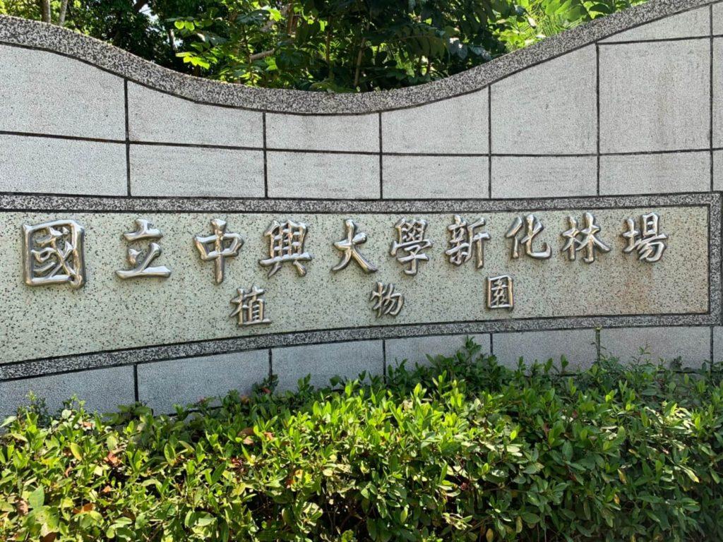 台南中興新化林場植物園