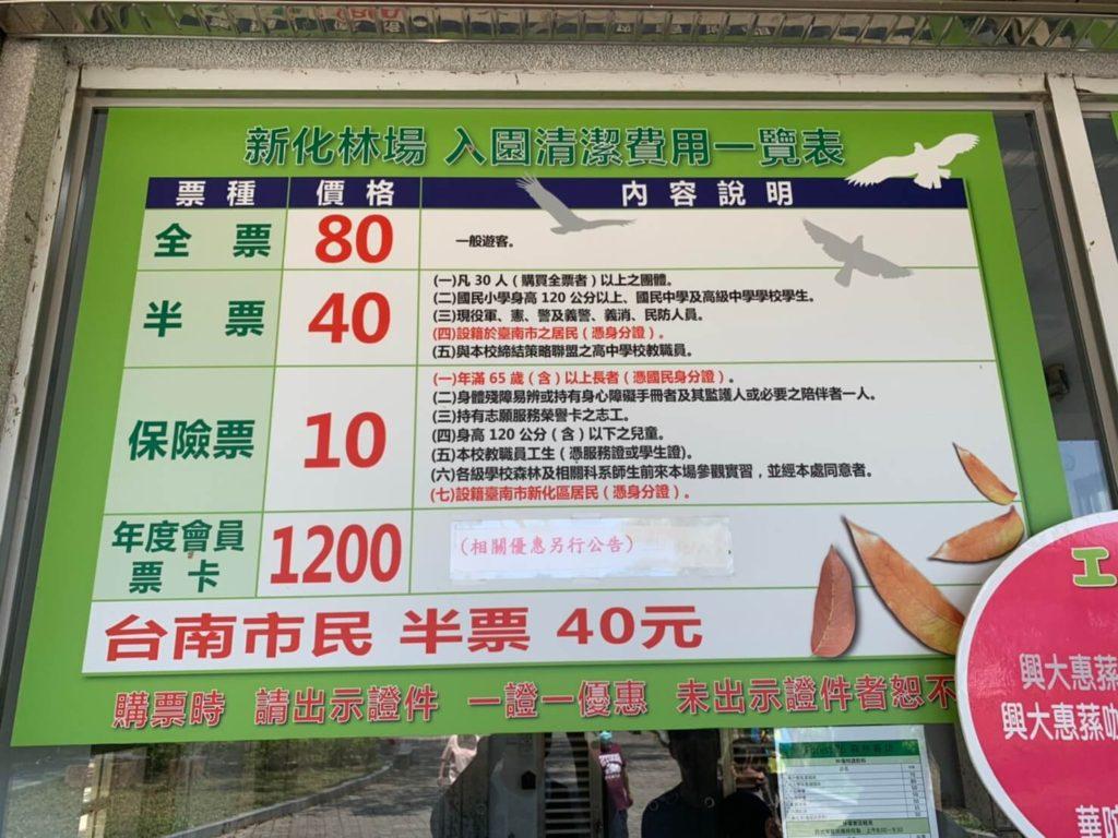 台南中興新化林場票價