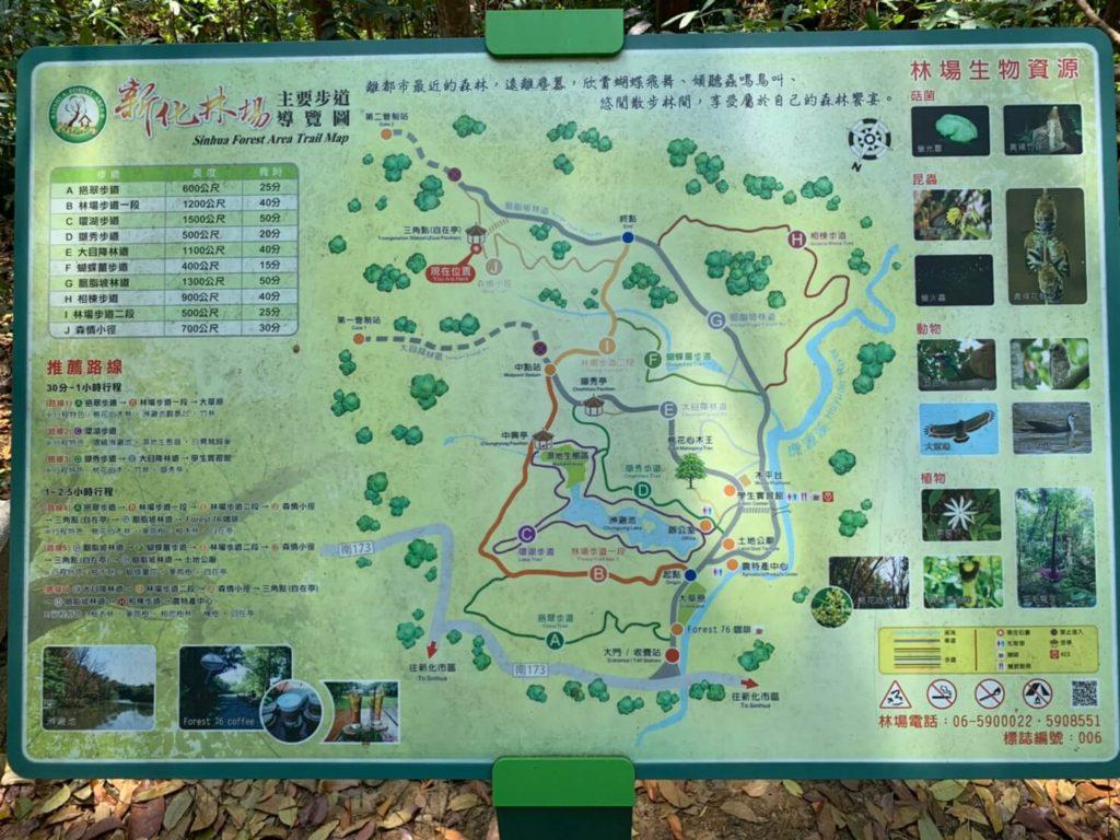 台南新化林場地圖