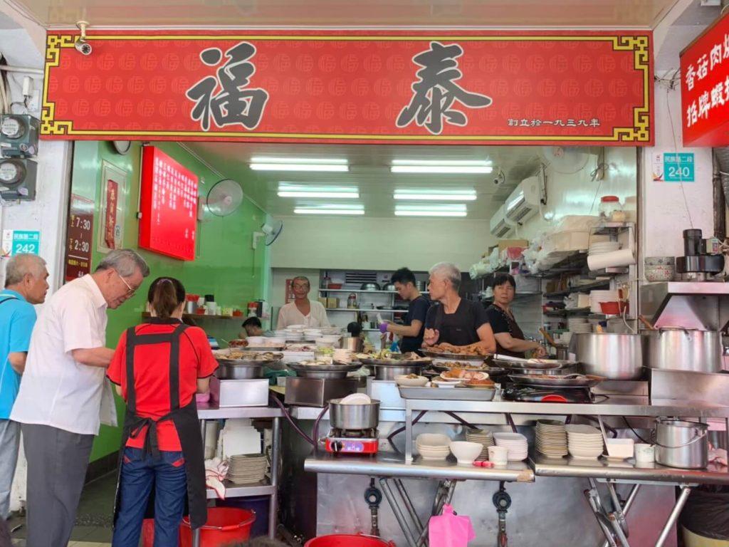 中西區午餐必吃美食。福泰飯桌門面