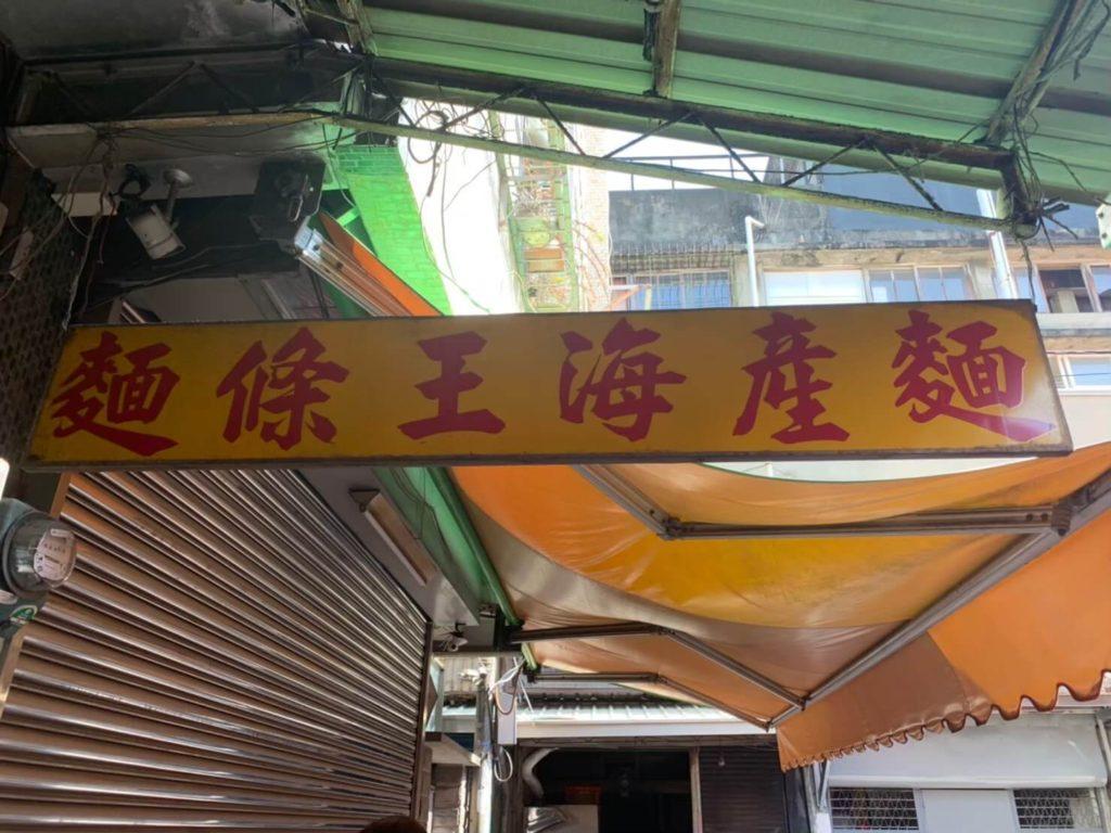台南中西區午餐必吃美食。麵條王海產麵招牌