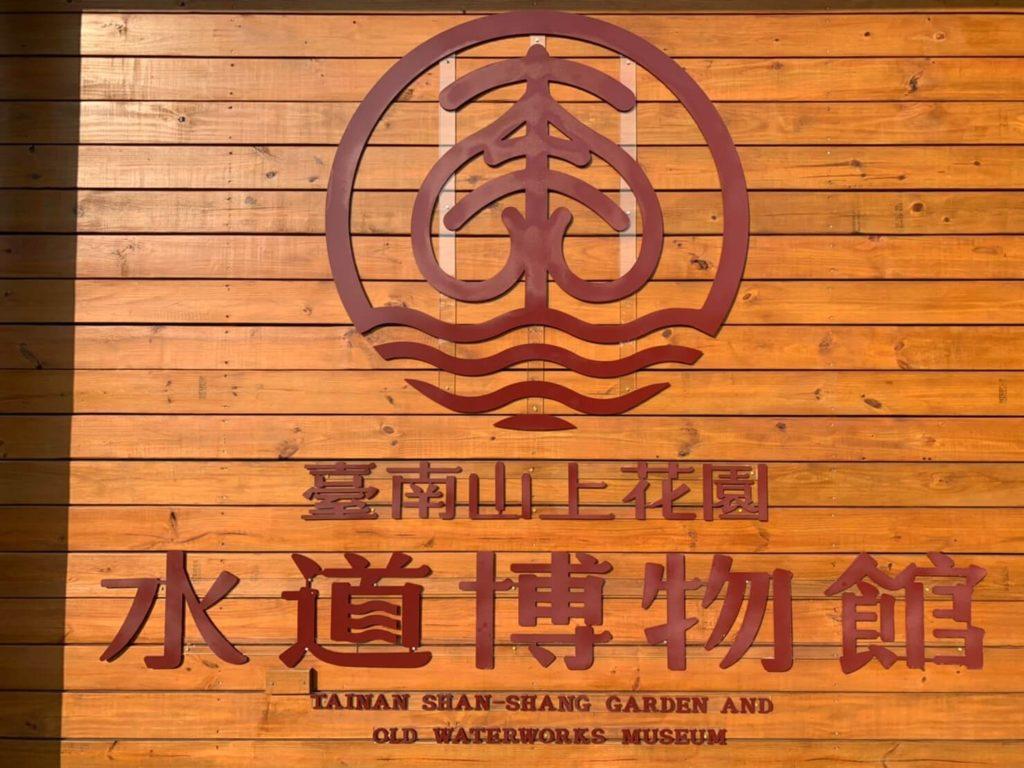 山上花園水道博物館13