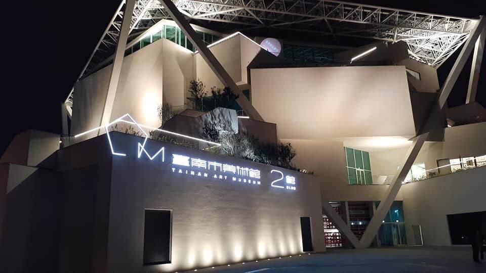 台南美術2館夜晚美景