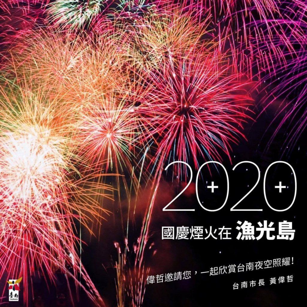 2020國慶煙火在台南