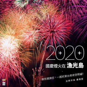 2020國慶煙火在台南!觀賞煙火最佳的親子飯店